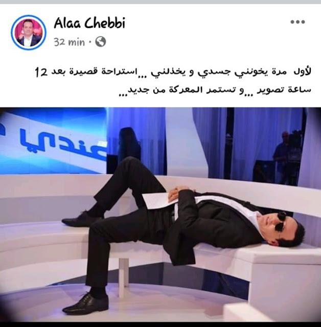 علاء الشابي يكشف عن تدهور صحته..التفاصيل