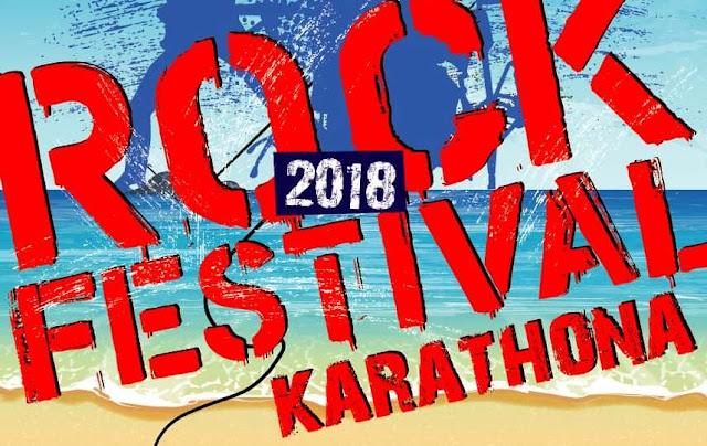 """Δρόμοι Πολιτισμού Αργολίδας: 21 Ιουλίου το """"Rock Festival Karathona"""""""