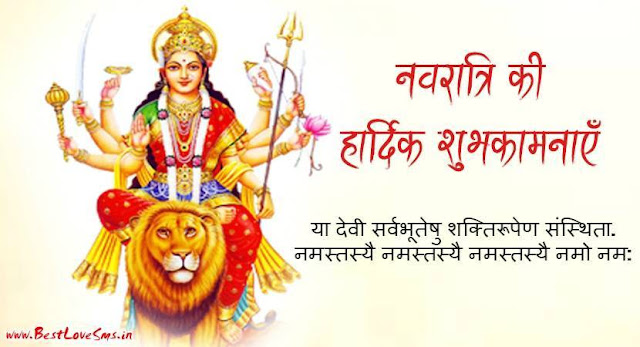 Happy Navratri Images In Hindi 2017