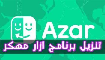 تحميل برنامج ازار Azar مهكر 2020 للاندرويد و للايفون [مجوهرات غير محدودة]