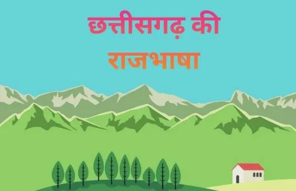 छत्तीसगढ़ी राजभाषा आयोग क्या है - chhattisgarhi vyakaran