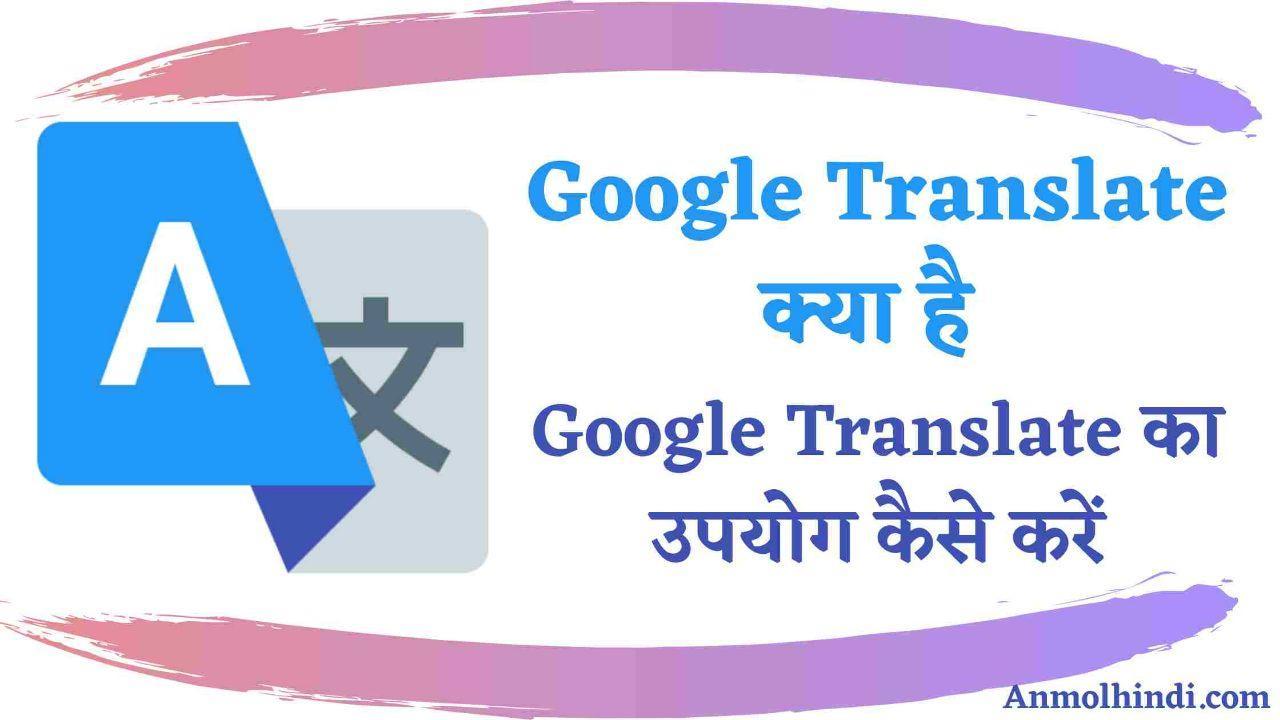 Google Translate English to hindi Online