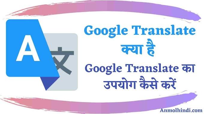 Google Translate क्या है | Google Translate In Hindi