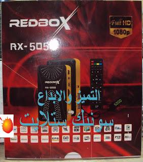 فلاشة اصلية REDBOX RX-5050
