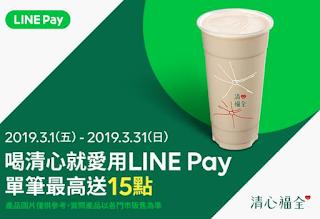 【清心福全】用LINE Pay付款,最高送15點