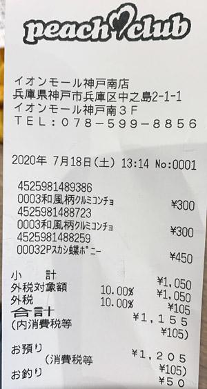 ピーチクラブ イオンモール神戸南店 2020/7/18のレシート