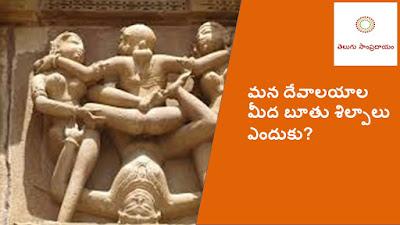Why do we have erotic idols on our temples? మన దేవాలయాలమీద బూతు శిల్పాలు ఎందుకు?