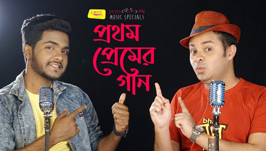 Prothom Premer Gaan by Mirchi Somak And Pijush