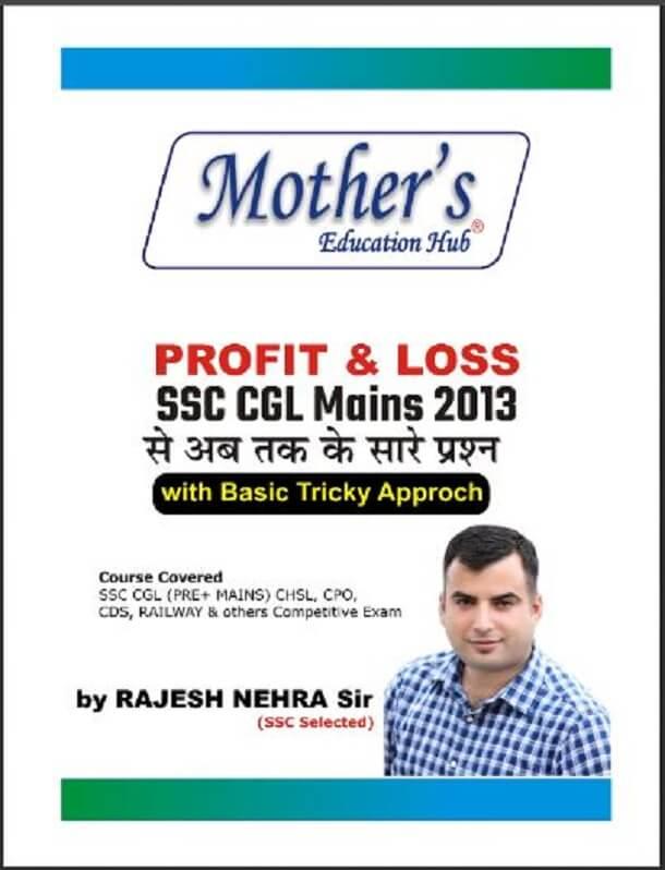 लाभ और हानि  (एसएससी सीजीएल मेंस 2013 से अब तक के सारे प्रश्न) : एसएससी परीक्षा हेतु हिंदी पीडीऍफ़ पुस्तक | Pofit & Loss ( All Questions from SSC CGL Mains 2013 till Now)  : For SSC Exam Hindi PDF Book
