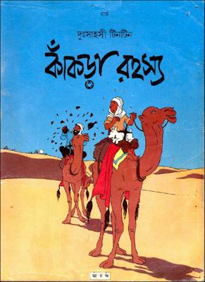 Tintin Comics in Bengali PDF, Kankra Rahoshyo, কাঁকড়া রহস্য