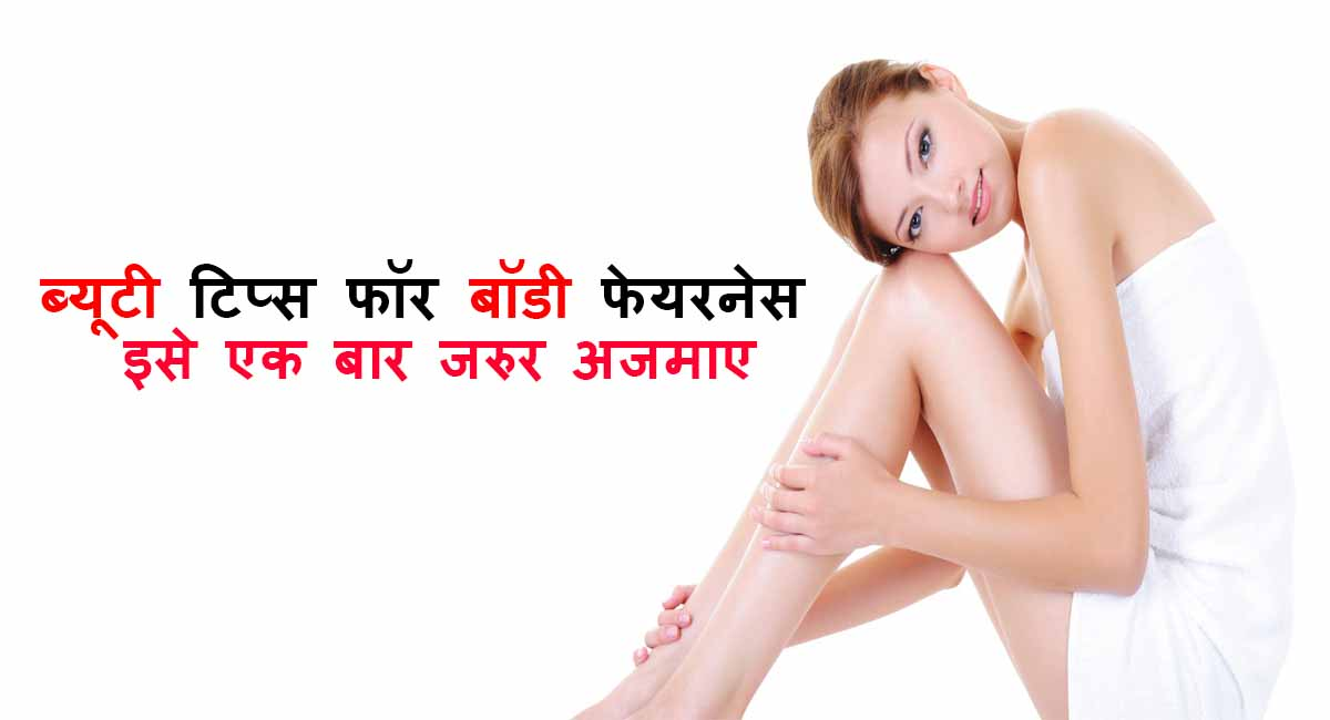 Beauty Tips for Body Fairness in Hindi