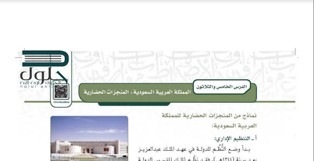 حل درس المملكة العربية السعودية المنجزات الحضارية ثاني ثانوي