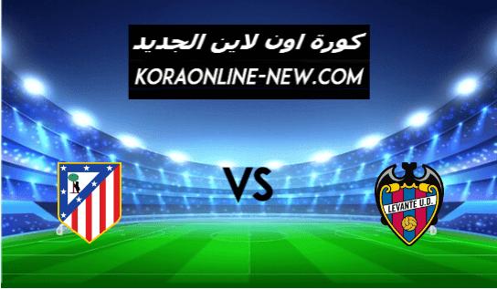 مشاهدة مباراة أتلتيكو مدريد وليفانتي بث مباشر اليوم 17-2-2021 الدوري الإسباني