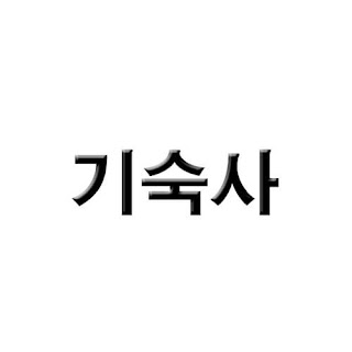 동탄 실리콘앨리 기숙사 커버