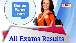 Sarkari Result सरकारी रिजल्ट 2020: Latest Sarkari Exams Result 2020, Govt Exam Result, All Sarkari Exams Result 2020: सभी परीक्षाओं की रिजल्ट यहां से देखे, Latest Sarkari Exams Result 2020 - 2021