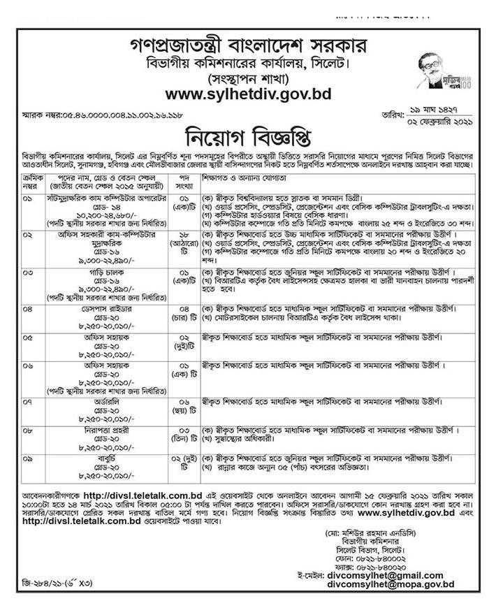 সিলেট বিভাগীয় কমিশনার কার্যালয় নিয়োগ বিজ্ঞপ্তি ২০২১ -  Sylhet Divisional Commissioners Office Job Circular 2021 - সিলেটের চাকরির খবর ২০২১