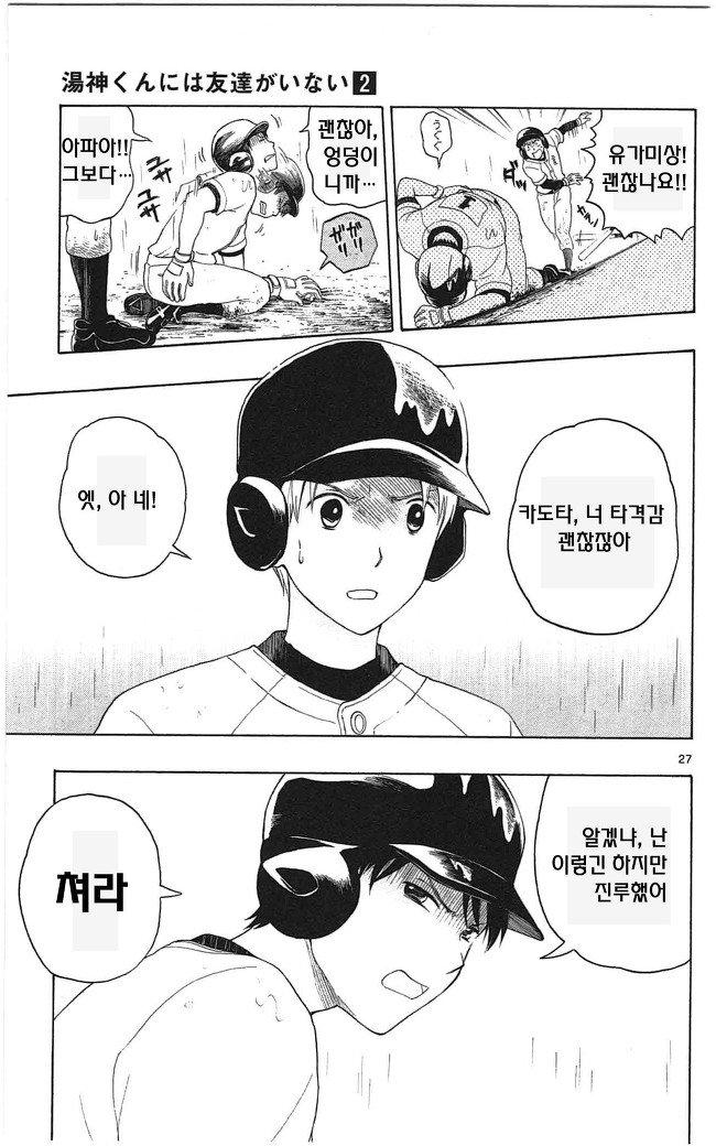 유가미 군에게는 친구가 없다 9화의 26번째 이미지, 표시되지않는다면 오류제보부탁드려요!