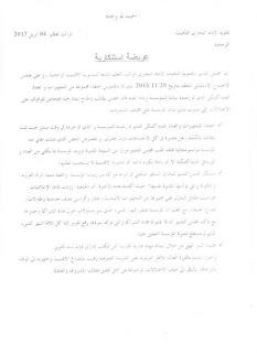 الثانوية التأهيلية الإمام البخاري بالرحامنة على صفيح ساخن