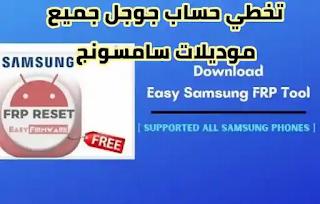 Easy samsung frp تخطي حساب جوجل سامسونج
