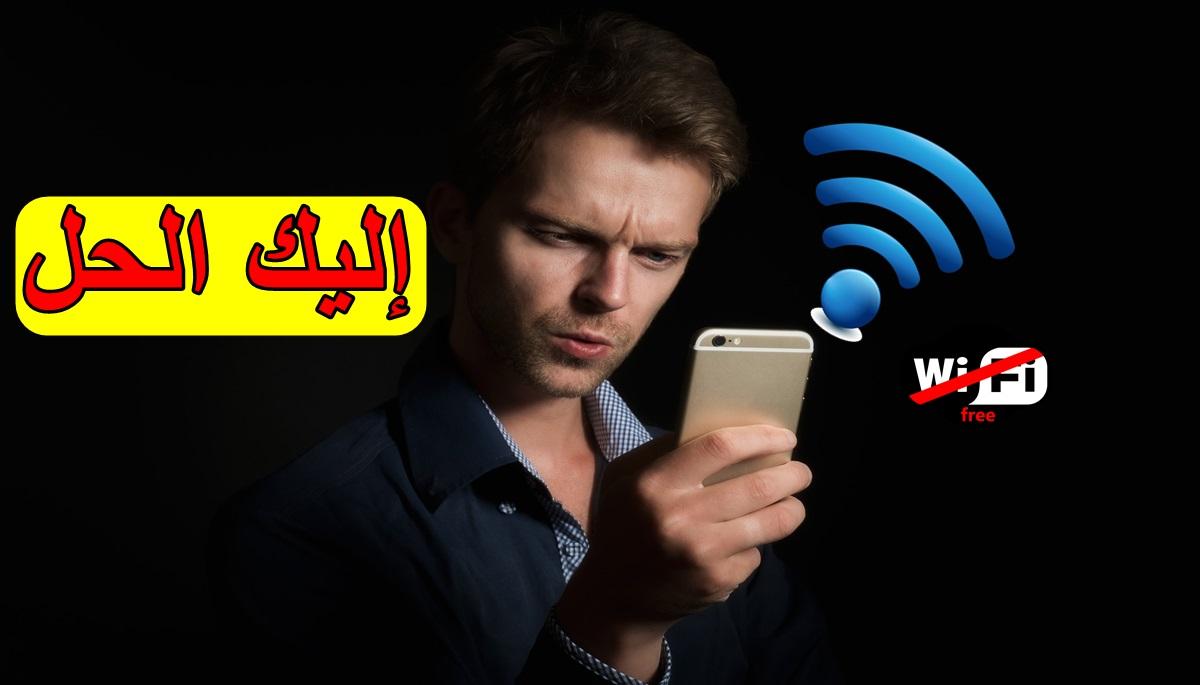 إليك الطريقة السهلة لحل مشكلة عدم إتصال هواتف الأندرويد بشبكة الواي فاي Wifi رغم أن الباسوورد صحيح 2019