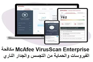 McAfee VirusScan Enterprise 8-8 P15 مكافحة الفيروسات وبرامج الحماية من التجسس والجدار الناري