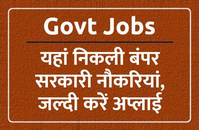 govt_jobs8