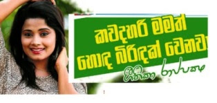 Gossip chat with Geethika Rajapaksha | Gossip Lanka News