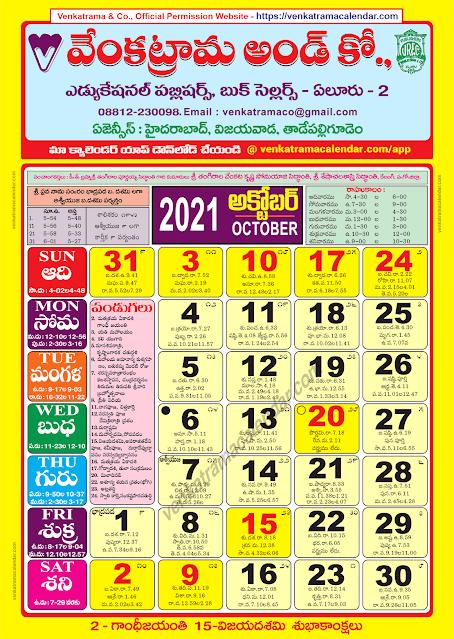 Venkatrama Telugu Calendar 2021 October