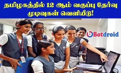 TN 12th Result 2021, Check Tamil Nadu 12th Public Exam Result @tnresults.nic.in
