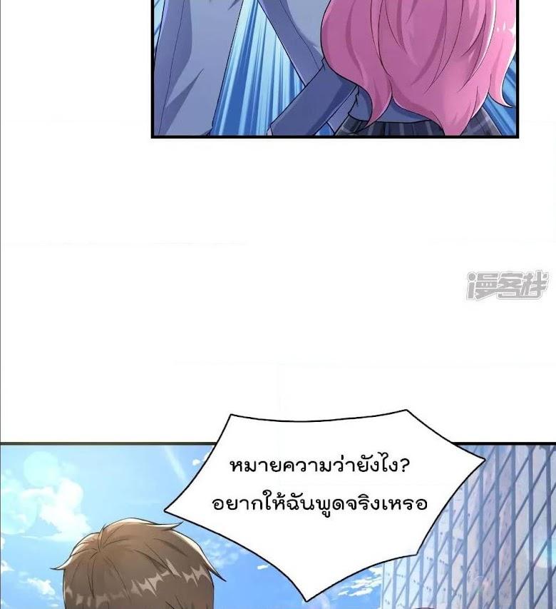 Super Bad Schoolmaster - หน้า 46