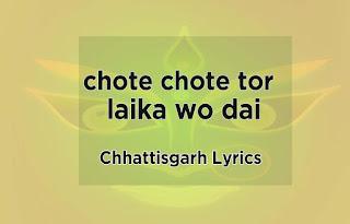 Chote Chote Tor Laika Wo Dai Lyrics – Dukalu Yadav