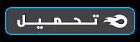 برنامج Nunia TV