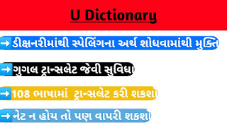 U - Dictionary Useful For All Students