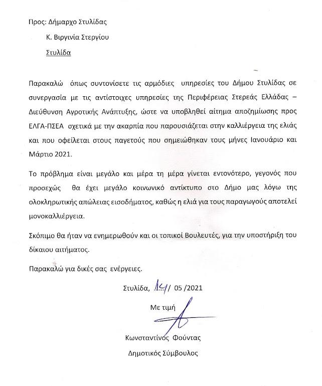 Επιστολή του Δημοτικού Συμβούλου Κωνσταντίνου Φούντα, προς τη Δήμαρχο Στυλίδας Βιργινία Στεργίου