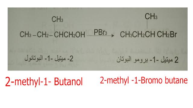 تفاعل الكحولات مع ثلاثي هاليدات الفوسفور