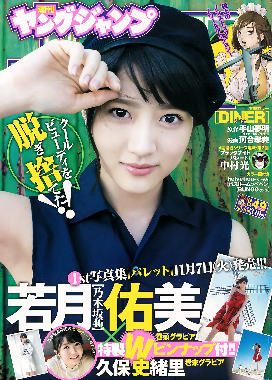 Wakatsuki Yumi 若月佑美, Young Jump 2017 No.49 (週刊ヤングジャンプ 2017年49号)