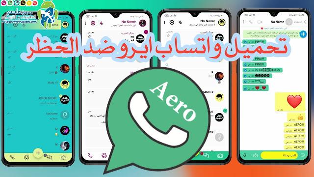 تحميل واتساب ايرو تنزيل whatsapp aero ضد الحظر اخر اصدار V8.36 - واتس ايرو 2020