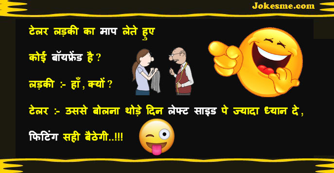 {* Funny*} Latest Hindi Jokes Chutkule