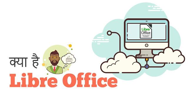 LibreOffice in Hindi, Libreoffice writer, Libreoffice calc, Libreoffice impress, Libreoffice base, Libreoffice draw Libreoffice math,
