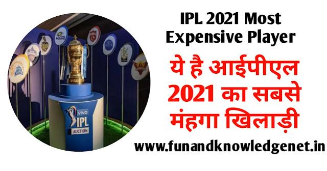 आईपीएल 2021 का सबसे महँगा खिलाड़ी कौन है - IPL 2021 Ka Sabse Mahanga Khiladi Koun Hai