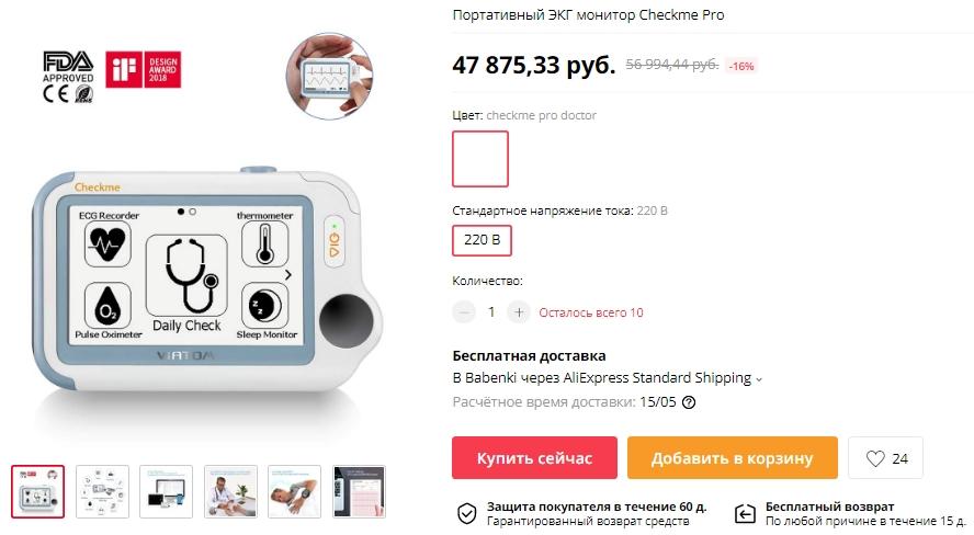 Портативный ЭКГ монитор Checkme Pro