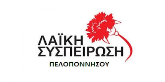 Ανακοίνωση της Λαϊκής Συσπείρωσης Πελοποννήσου για το αυστηρότερο lockdown σε Αργολίδα και Δήμο Σπάρτης