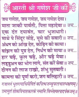 ganesh_chaturthi_vrat_katha_aarti