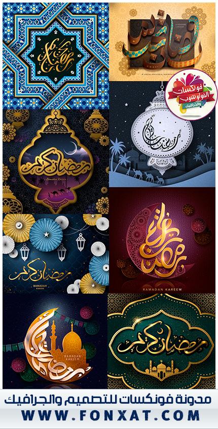 Ramadan Kareem Religious Stylish Modern Decorations Card