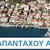 Ανακοίνωση του Συλλόγου Απανταχού Αστακιωτών για τις μονάδες ιχθυοκαλλιέργειας