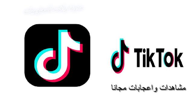 طريقة زيادة مشاهدات Tik Tok زيادة لايكات Tik Tok زيادة متابعين تيتوك مجانا ً متابعين تيك توك مجانا .؟تعليقات Tik Tok ، مشاركة Tik Tok ، مشاهدات تيك توك مجانية ، اعجابات تيك توك ، تطبيق تيك توك ، تطبيق تيك توك