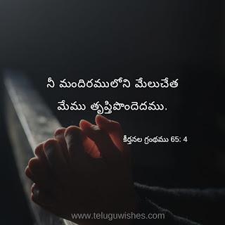 Bible Quotes In Telugu