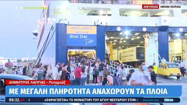 Έξοδος Δεκαπενταύγουστου: Φεύγουν και οι τελευταίοι από την Αθήνα (βίντεο)