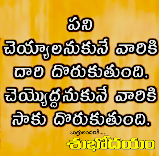 Good-Morning-Quotes-in-Telugu