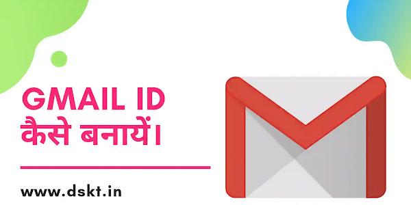 Gmail क्या है और Gmail Id कैसे बनाये?